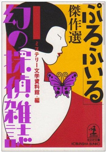 「ぷろふいる」傑作選―幻の探偵雑誌〈1〉 (光文社文庫)の詳細を見る