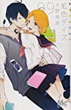 虹色デイズ 9 (マーガレットコミックス)