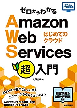 [大澤 文孝]のゼロからわかる Amazon Web Services超入門 はじめてのクラウド かんたんIT基礎講座