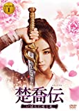 [DVD]楚喬伝~いばらに咲く花~ DVD-BOX1