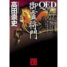 QED ~ventus~ 御霊将門 (講談社文庫)