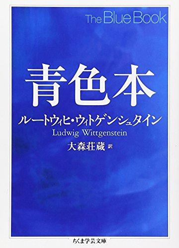 [画像:青色本 (ちくま学芸文庫)]