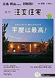 「広島岡山」 SUUMO 注文住宅 広島・岡山で建てる 2019 夏秋号