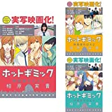 ホットギミック 特装版BOX 全3巻 新品セット (クーポン「BOOKSET」入力で+3%ポイント)