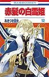 赤髪の白雪姫 12 (花とゆめコミックス)