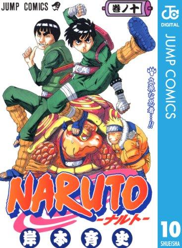 NARUTO―ナルト― モノクロ版 10 (ジャンプコミックスDIGITAL)