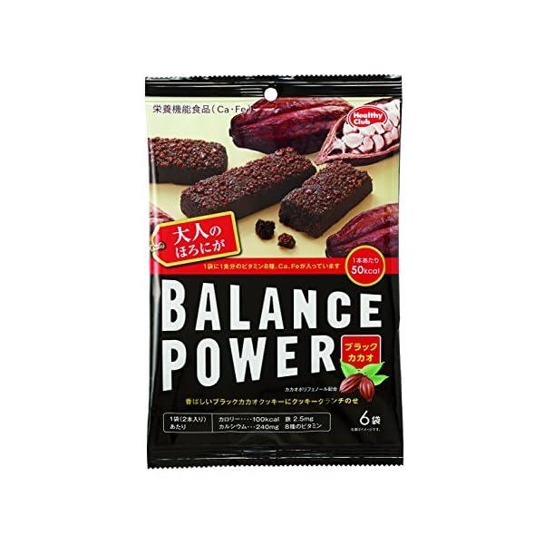 バランスパワー ブラックカカオ味 6袋(12本)...の商品画像