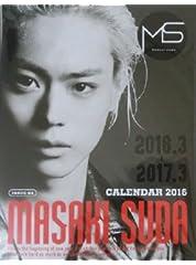 菅田将暉 カレンダー 2016年