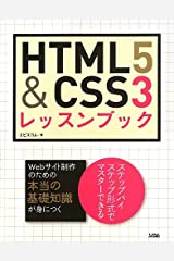 HTML5&CSS3レッスンブック 単行本