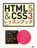 HTML5&CSS3レッスンブック