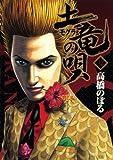 土竜(モグラ)の唄(32) (ヤングサンデーコミックス)