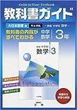 大日本図書版 中学校 数学 3年 教科書ガイド