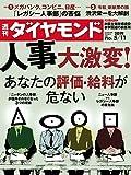 週刊ダイヤモンド 2019年5/11号 [雑誌]