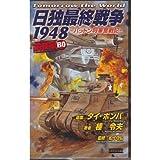 日独最終戦争1948〈前夜編〉―B0 (歴史群像新書)