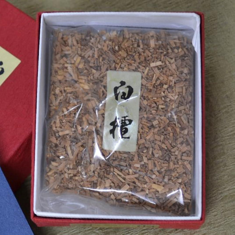 ぜいたくしかし両方香木 お焼香 老山白檀 インド産 【最高級品】 20g