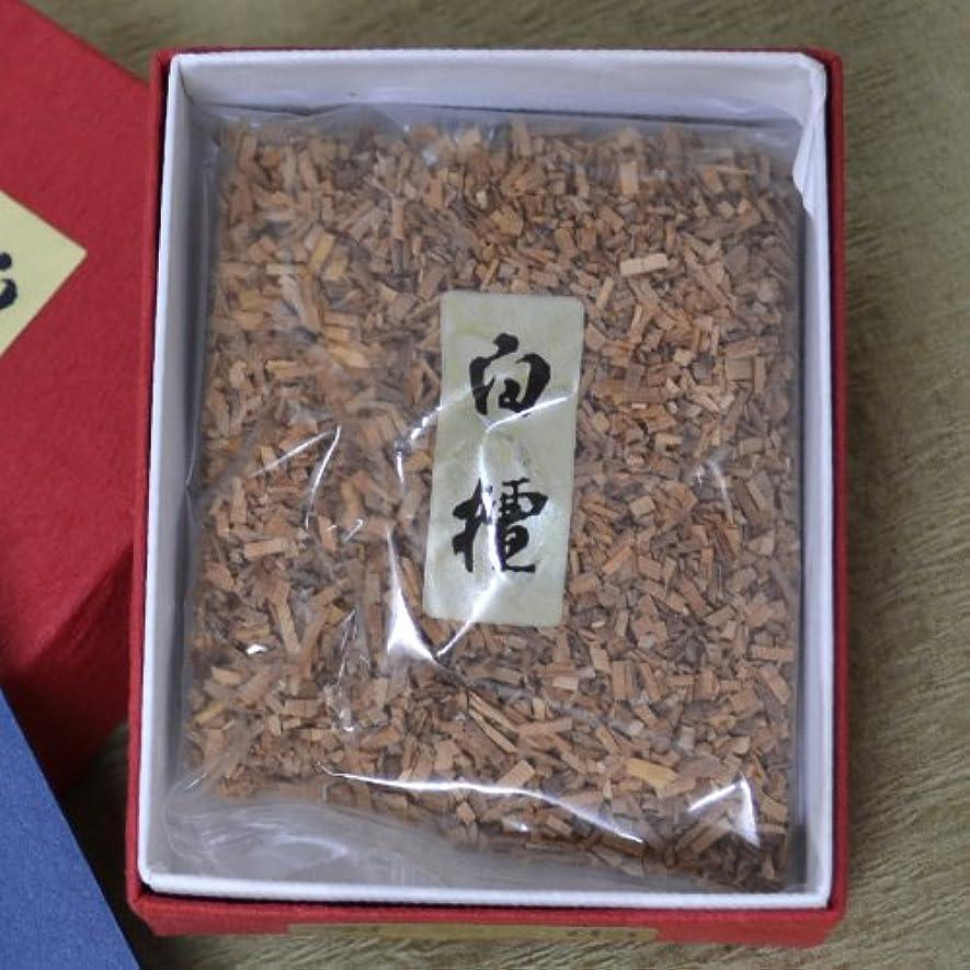 むちゃくちゃ鼓舞する収束香木 お焼香 老山白檀 インド産 【最高級品】 20g