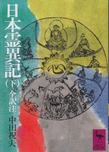 日本霊異記 下 (講談社学術文庫 337)の詳細を見る