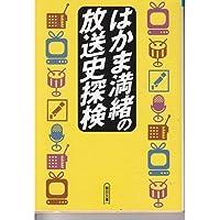 はかま満緒の放送史探検 (朝日文庫)