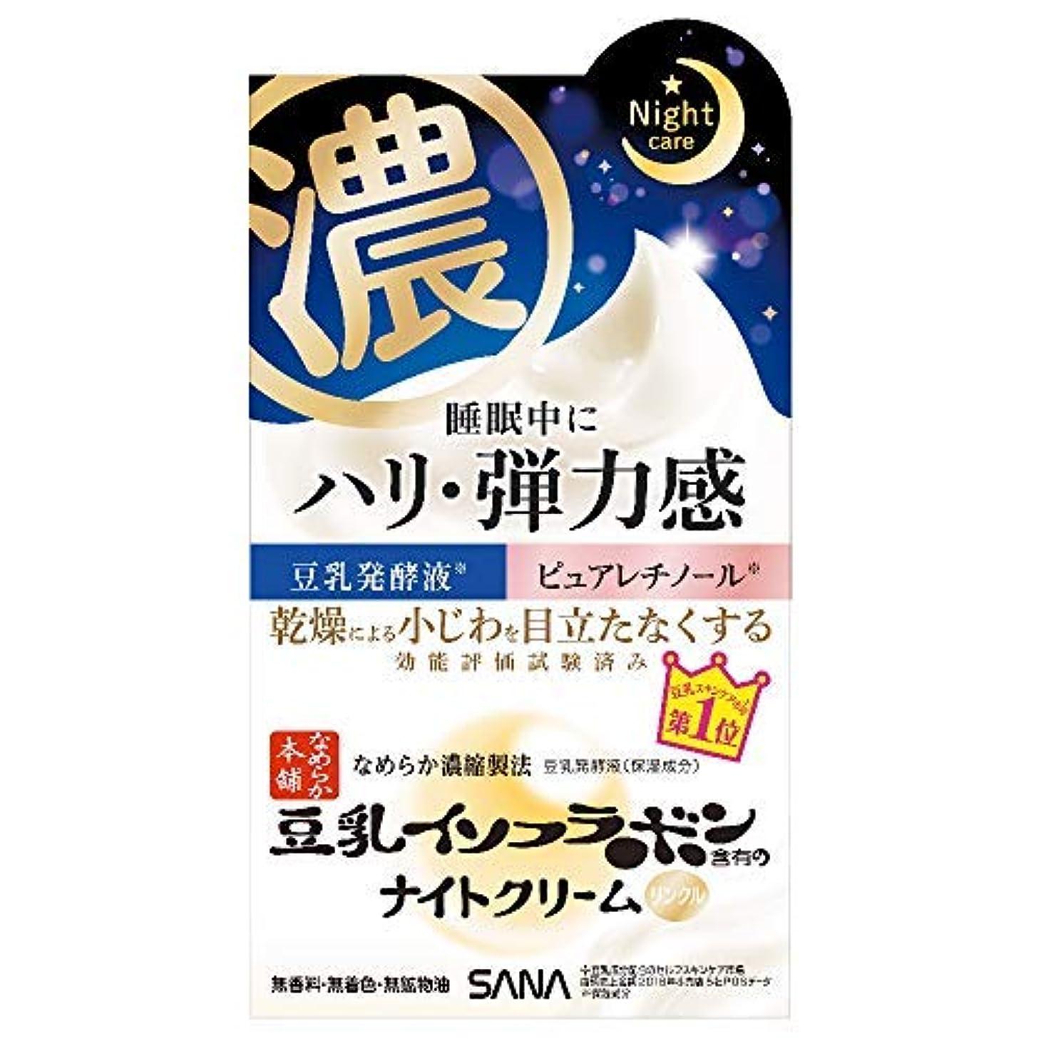 検出器オンス香水サナ なめらか本舗 リンクルナイトクリーム × 6個セット
