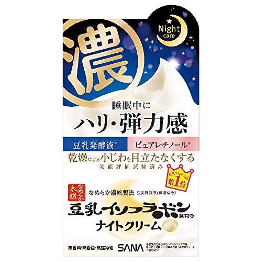 気まぐれなイライラする光沢サナ なめらか本舗 リンクルナイトクリーム × 9個セット