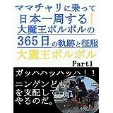 ママチャリに乗って日本一周!大魔王ポルポルの365日の軌跡と征服Part1