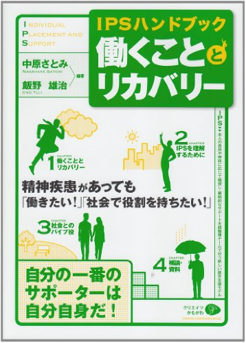 働くこととリカバリー―IPSハンドブック (CREATES KAMOGAWA BOOK)の詳細を見る