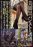 美脚黒パンストの誘惑 変態紳士倶楽部 [DVD]
