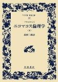 アリストテレス ニコマコス倫理学(下) (ワイド版岩波文庫)