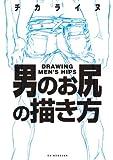 男のお尻の描き方 / チカライヌ のシリーズ情報を見る