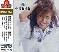 Kyukyokuno Best! Nakamura Ayum by Ayumi Makamura (2005-06-22)