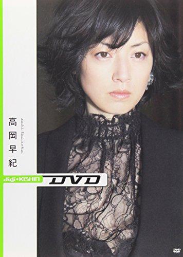 小学館ビジュアル・ムック digi+KISHIN DVD 高岡早紀