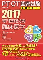 PT/OT国家試験必修ポイント 専門基礎分野 臨床医学2017