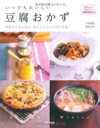 いつでもおいしい豆腐おかずの詳細を見る