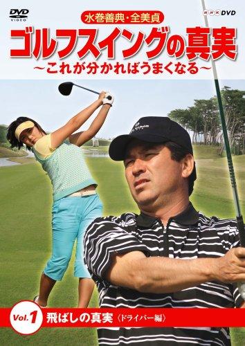 水巻善典・全美貞 ゴルフスイングの真実 ~これがわかればうまくなる~ Vol.1 飛ばしの真実 <ドライバー編> [DVD]