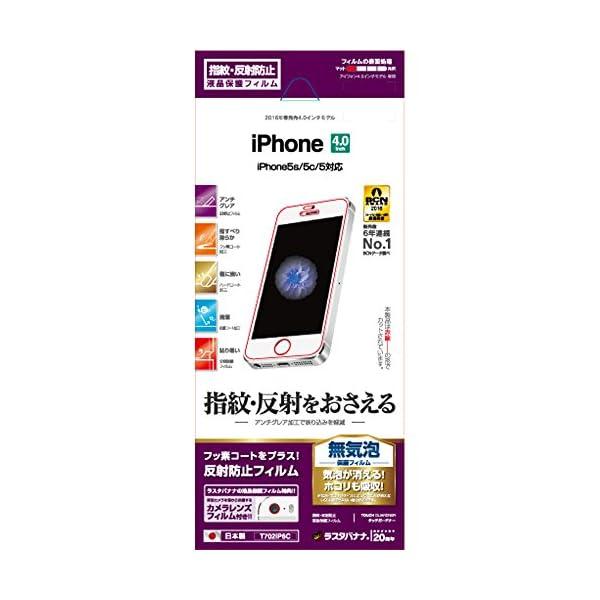 ラスタバナナ 反射防止フィルム iPhone S...の商品画像