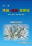 渋谷・実践・常磐松―知っていますか 過去・現在・未来