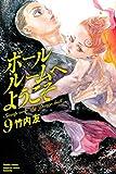 ボールルームへようこそ(9) (月刊少年マガジンコミックス)