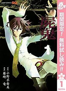 屍鬼【期間限定無料】 1 (ジャンプコミックスDIGITAL)