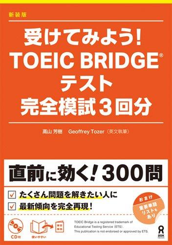 CD付 受けてみよう! TOEIC Bridgeテスト 完全模試3回分 (4872176863)