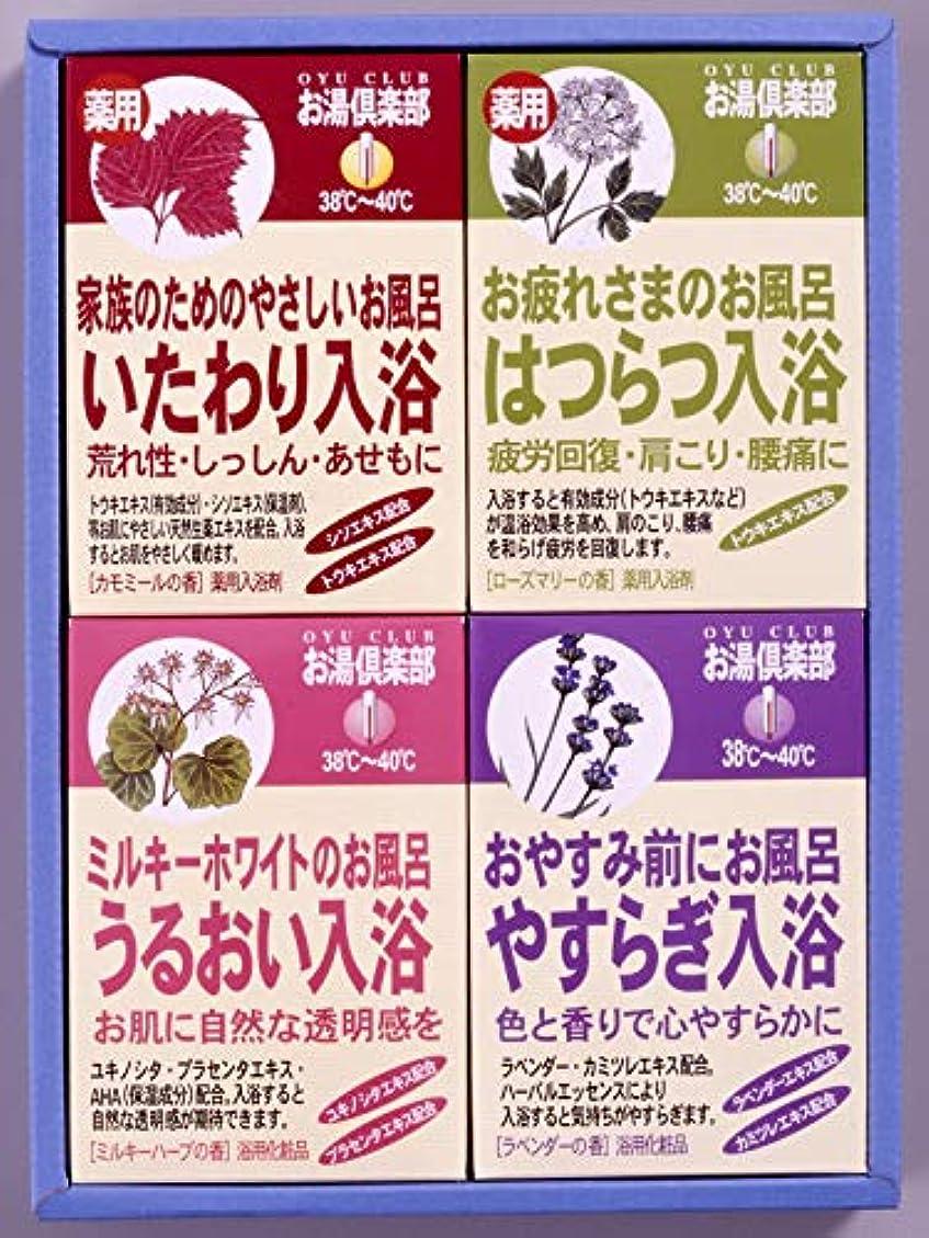 区画可塑性フォアマンお湯倶楽部ギフトセット GOC20 [医薬部外品]