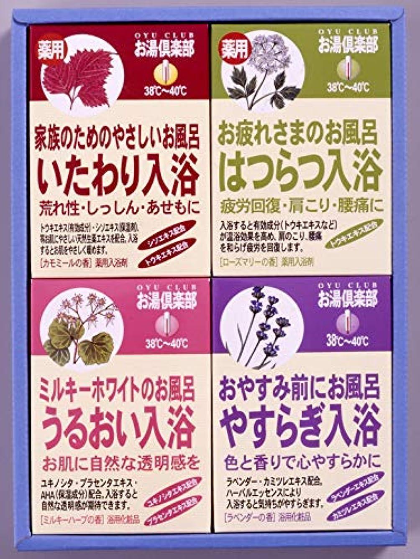 政令カエル家族お湯倶楽部ギフトセット GOC20 [医薬部外品]