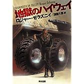 地獄のハイウェイ (ハヤカワ文庫 SF 64)