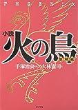 "小説 火の鳥""黎明編"" (小説火の鳥 1)"