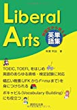 英単語集 Liberal Arts