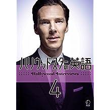 [音声DL付]ハリウッドスターの英語4 英国俳優編 EJ編集部精選シリーズ
