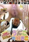 うんこ大好き2【TAN-419】【DVD】
