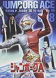 ジャンボーグA VOL.8[DVD]