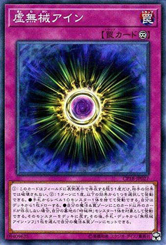虚無械アイン ノーマル 遊戯王 コレクターズパック2018 cp18-jp027