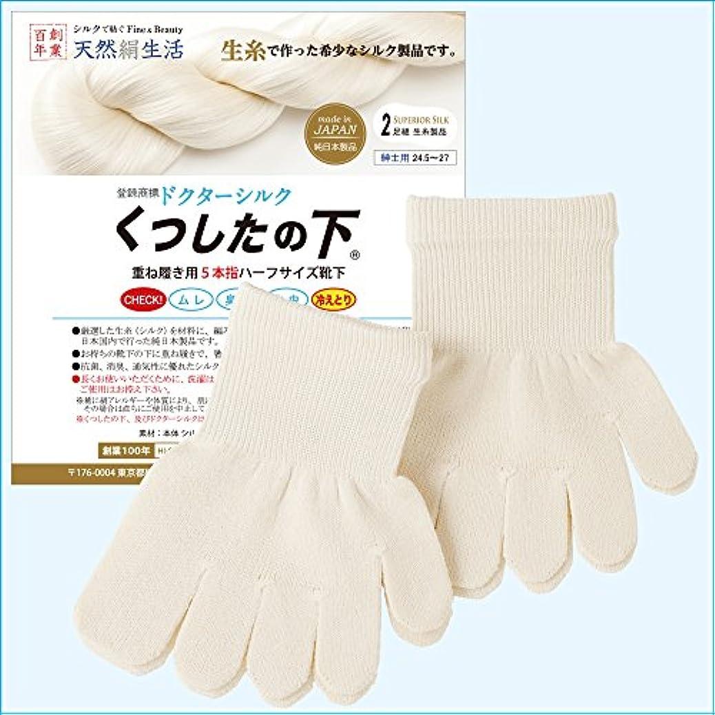 安息ユーザー良い【純日本製】最高峰シルク 生糸 の5本指靴下-紳士用2足組『くつしたの下』生成り/蒸れ?水虫にも