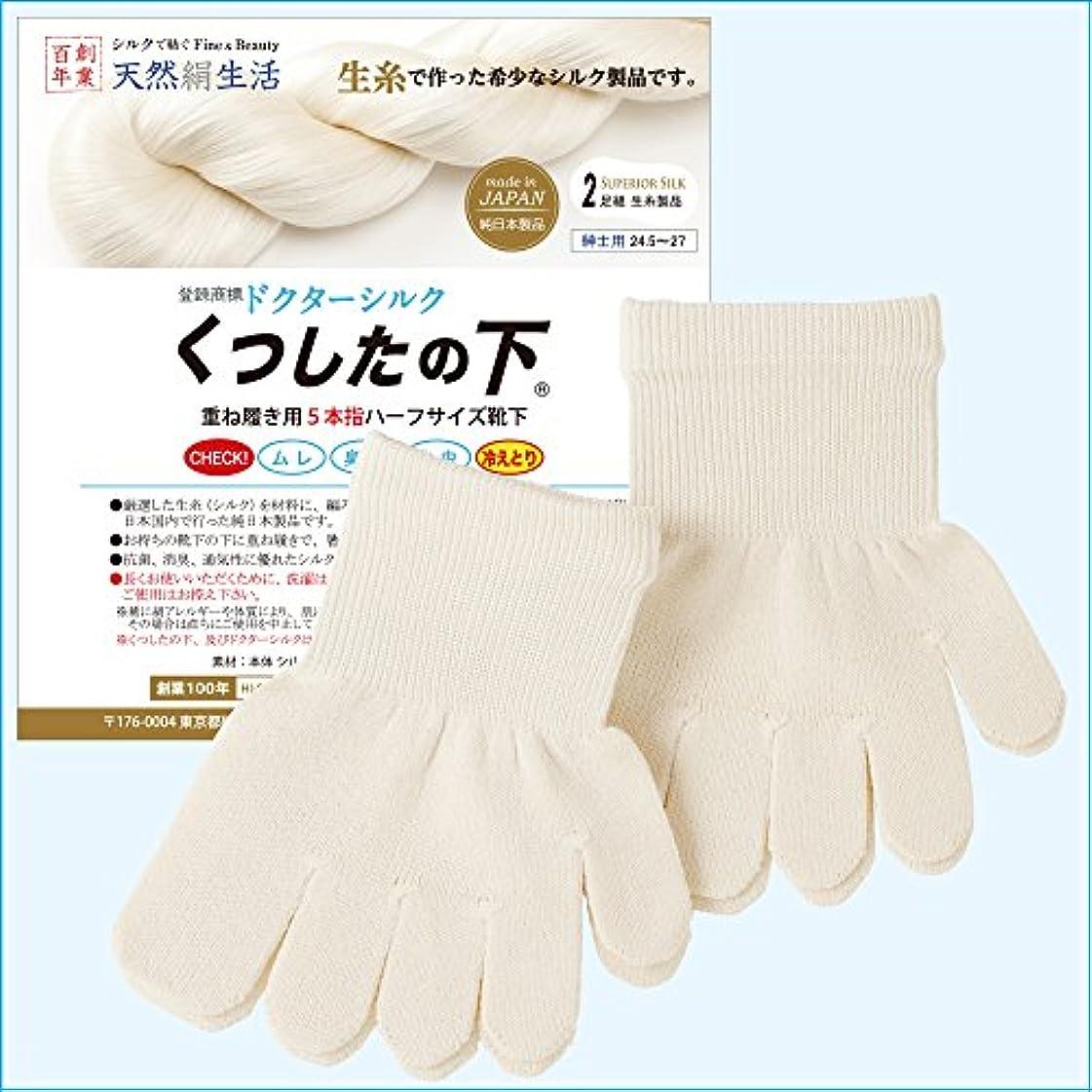 アラブラップ絶望的な【純日本製】最高峰シルク 生糸 の5本指靴下-紳士用2足組『くつしたの下』生成り/蒸れ?水虫にも
